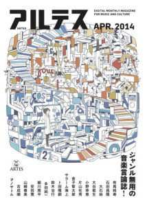 ARTES1404-COVER_0430-352x500